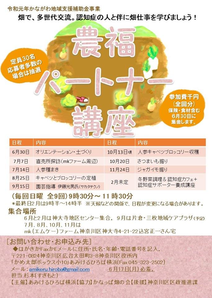 横浜 畑仕事を学ぶ